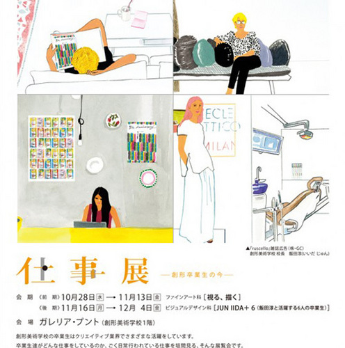 iida のコピー.jpg